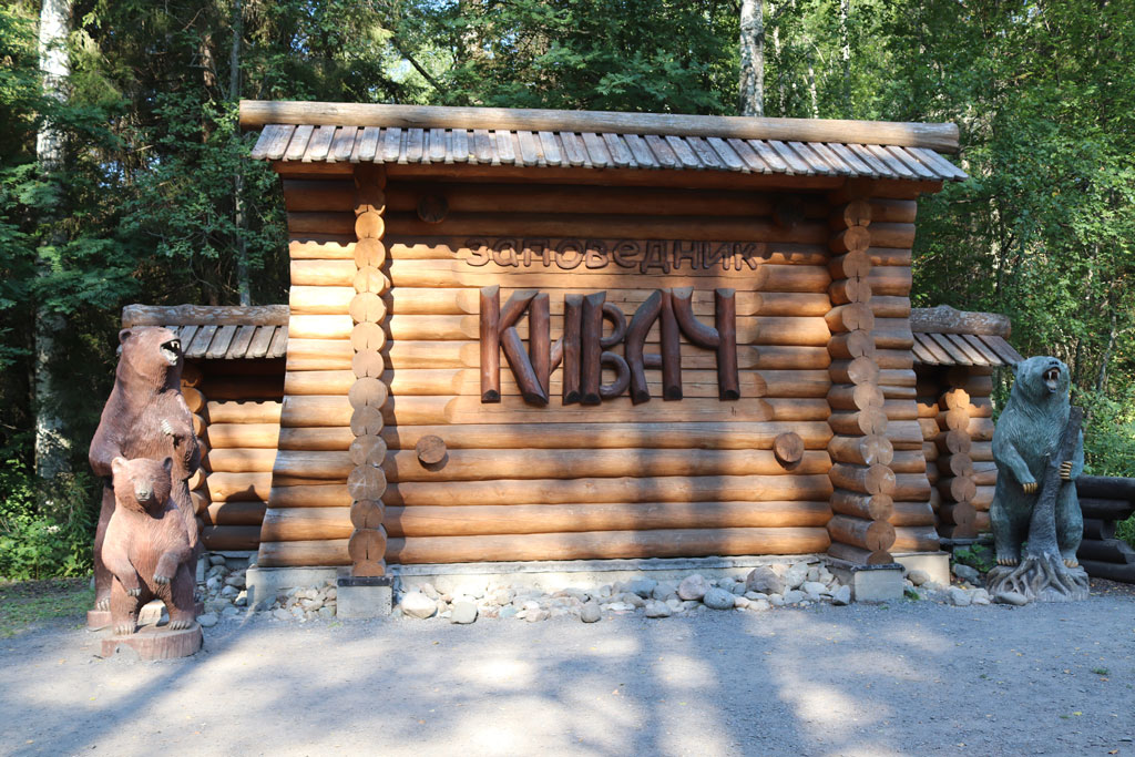 Naturpark Kivach